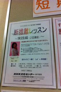 神戸NHK 2