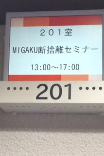 MIGAKU 2